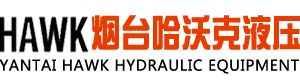 Yantai Hawalk Hydraulic Equipment Co., Ltd.
